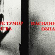 Јавни регистар педофила, силоватеља и насилника у породици