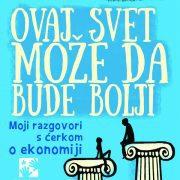 """Књига:""""Овај свет може да буде бољи, моји разговори са ћерком о економији""""-Јанис Варуфакис"""